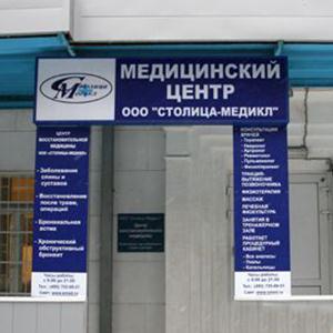 Медицинские центры Искитима
